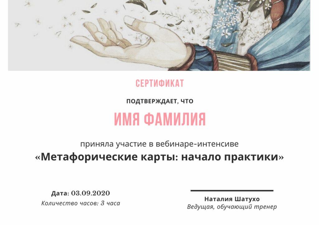 Сертификат для участниц экспресс-вебинара
