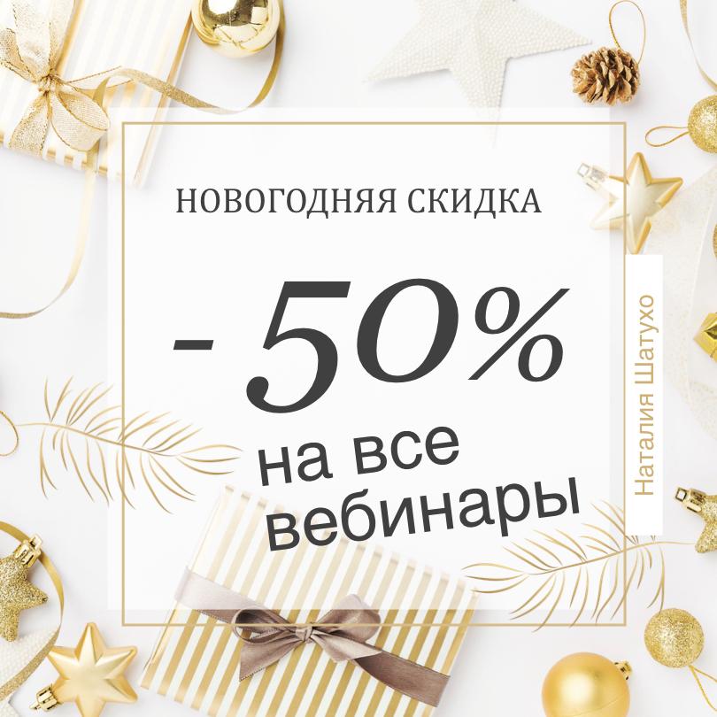 Новогодняя распродажа с 21 по 27 декабря